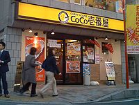 200px-CoCo_ichibanya_CurryHouse.jpg